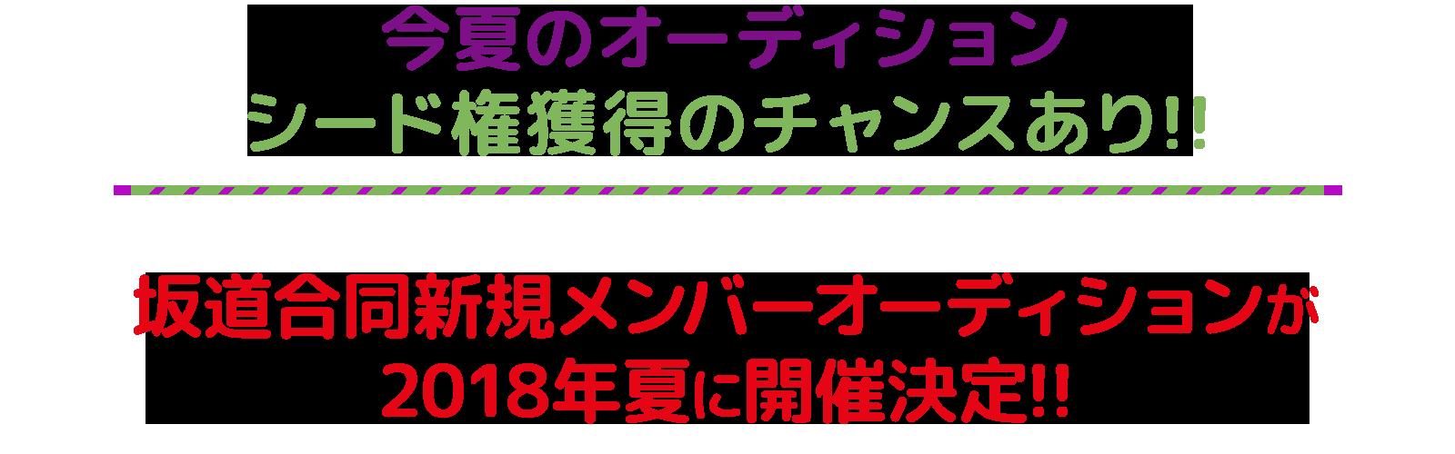 今夏のオーディション シード権獲得のチャンスあり!!