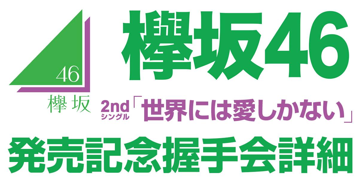 欅坂46 セカンドシングル