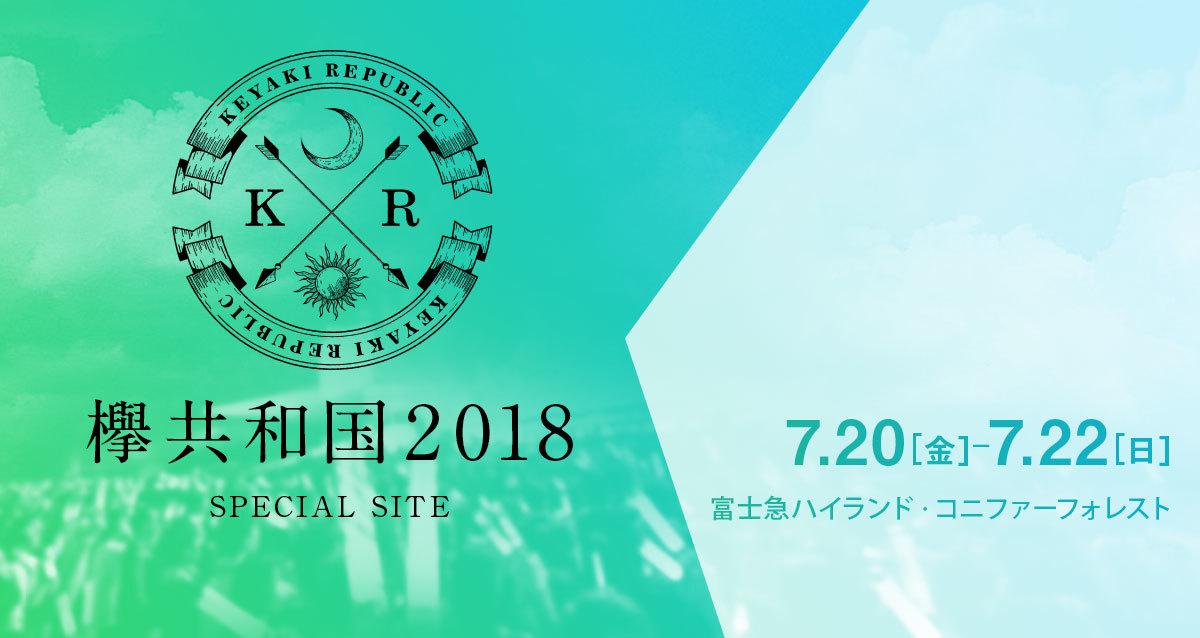 欅共和国2018 SPECIAL SITE