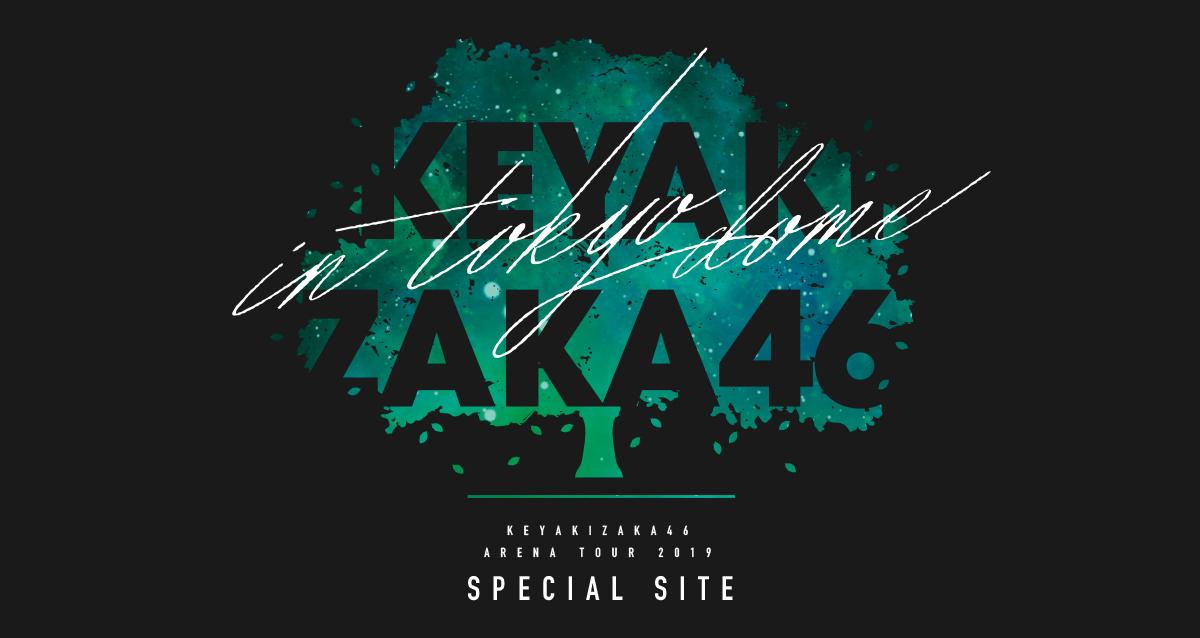 欅坂46 LIVE in TOKYO DOME SPECIAL SITE