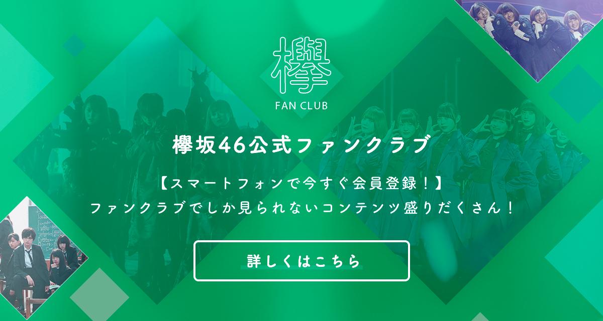 欅坂46 ファンクラブ_v02