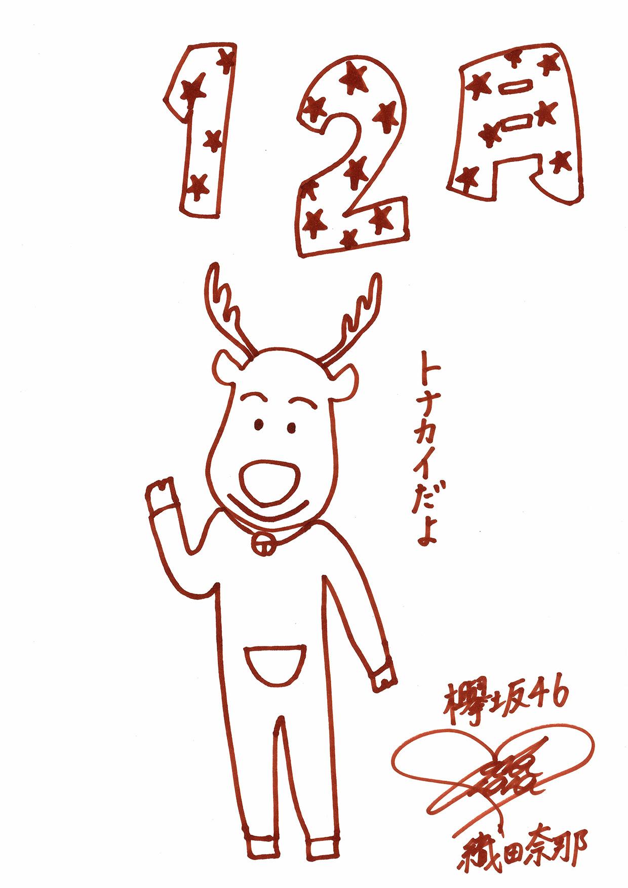 【欅坂46】織田奈那応援スレ★22【三ヶ日みかん】 YouTube動画>15本 ->画像>346枚