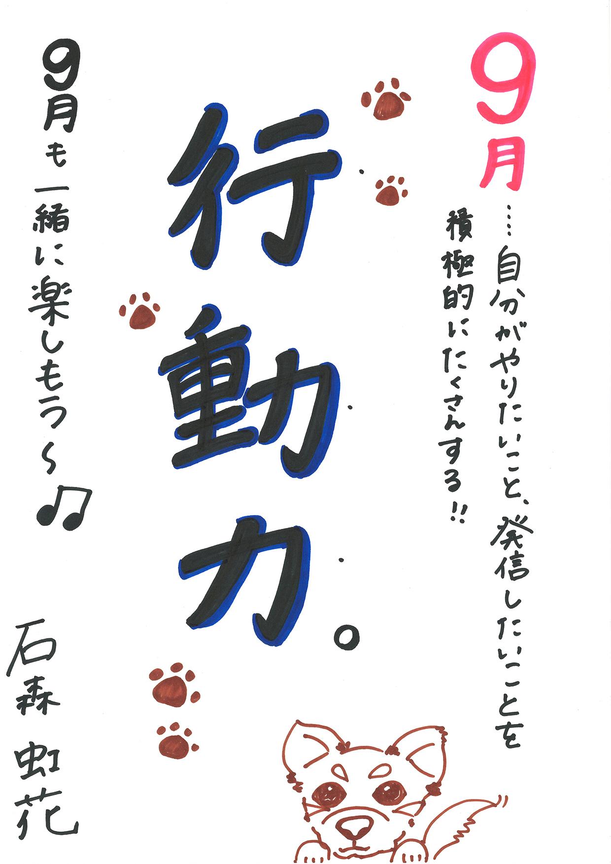 【欅坂46】石森虹花応援スレ★13【にじか】 YouTube動画>19本 ->画像>245枚