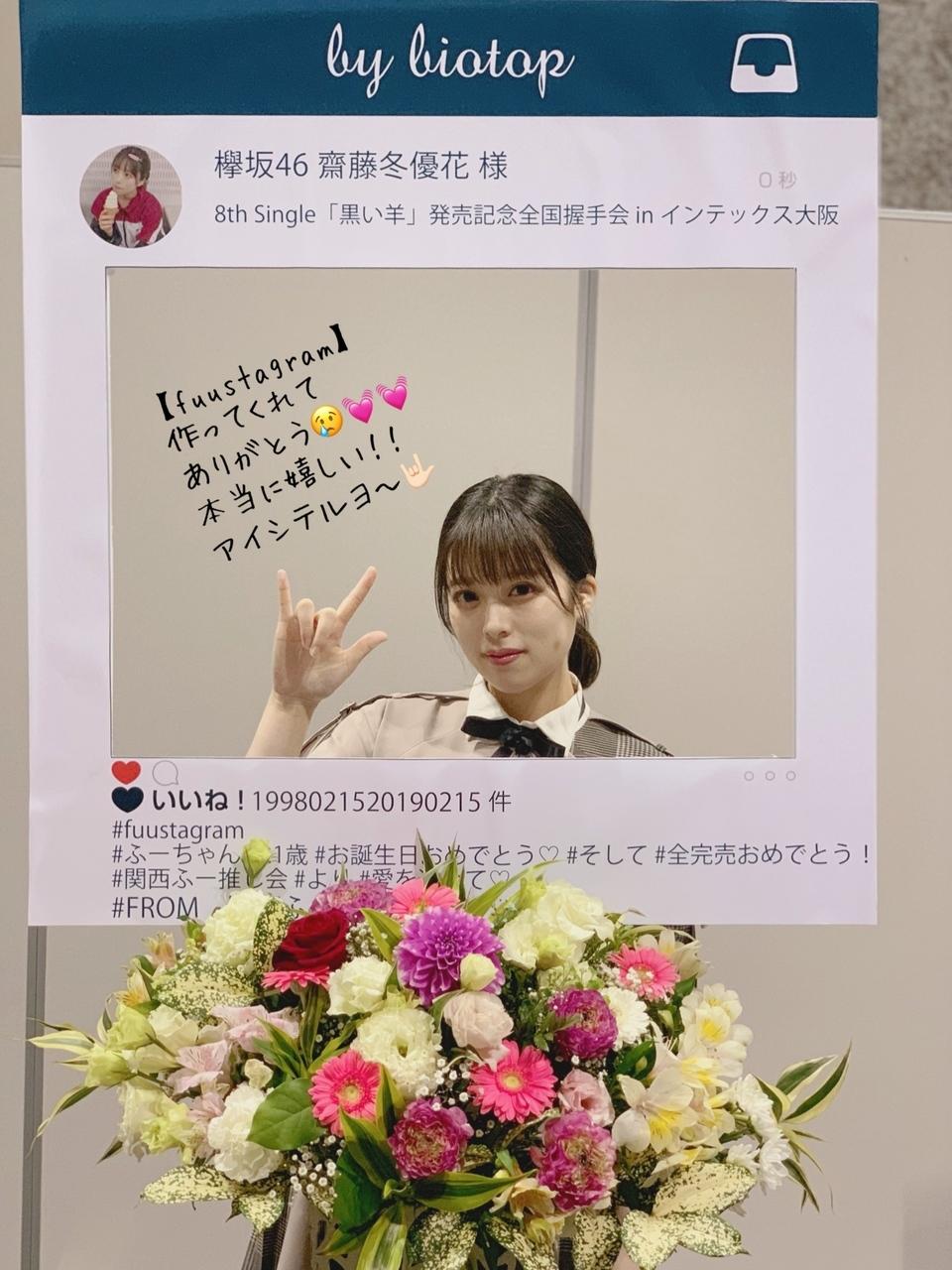 3月21日(1078)【大阪🐙】