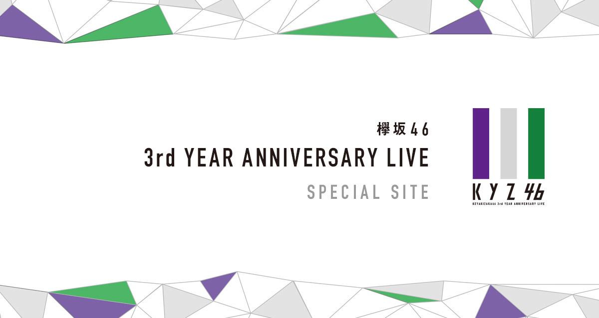 欅坂46 3rd YEAR ANNIVERSARY LIVE SPECIAL SITE