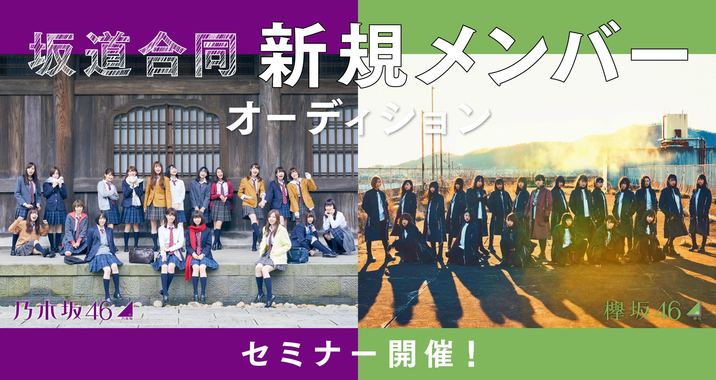 「坂道合同新規メンバーオーディション」セミナー開催!