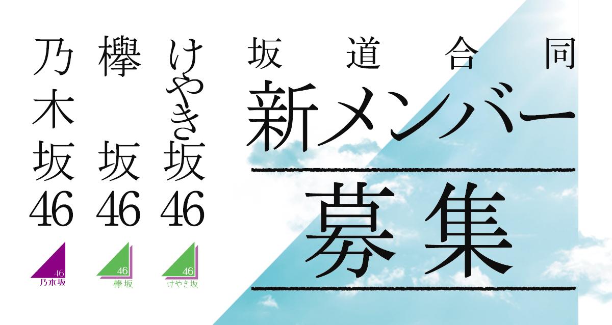 けやき坂46(ひらがなけやき)「走り出す瞬間」ツアー2018
