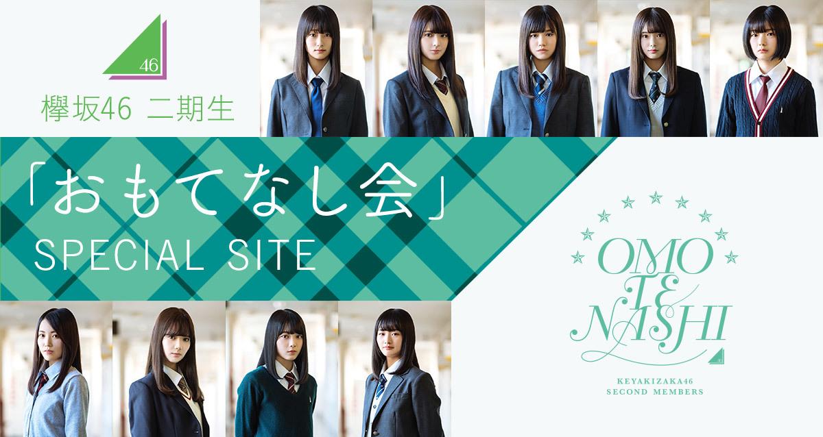 欅坂46二期生「おもてなし会」SPECIAL SITE