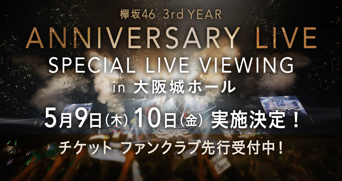 欅坂46 3rd YEAR ANNIVERSARY LIVE SPECIAL LIVE VIEWING in 大阪城ホール