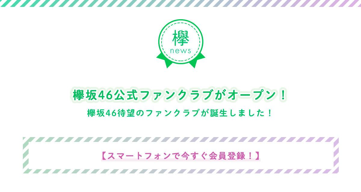 欅坂46モバイルファンクラブ