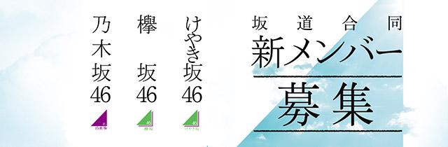 坂道合同 新メンバー募集