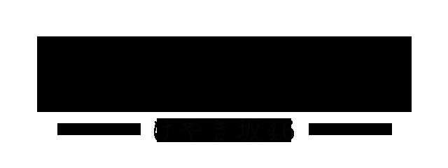 菜緒 サイン 小坂