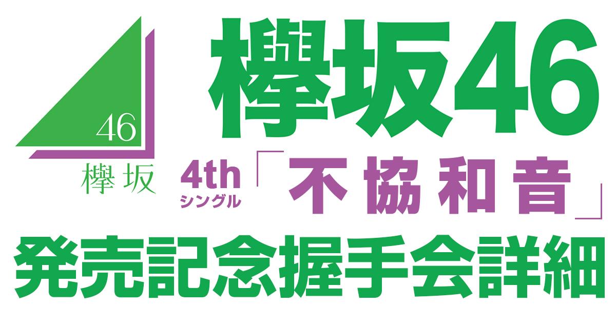 欅坂46 4thシングル