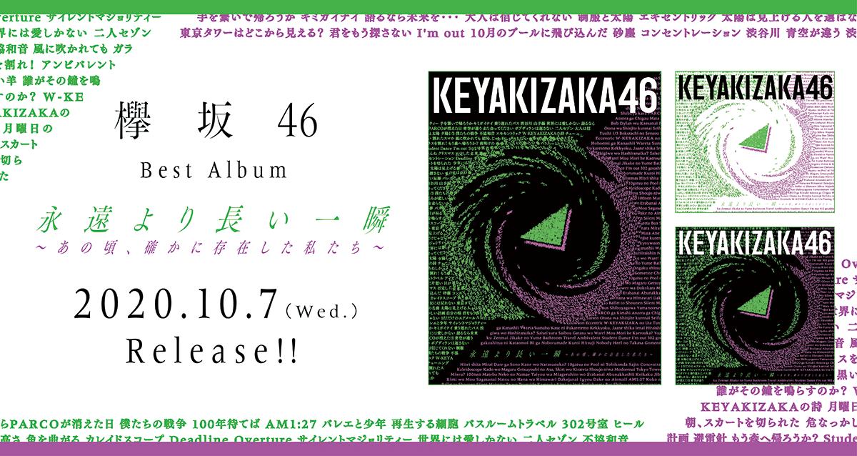 欅坂46 Best Album 永遠より長い一瞬 〜あの頃、確かに存在した私たち〜