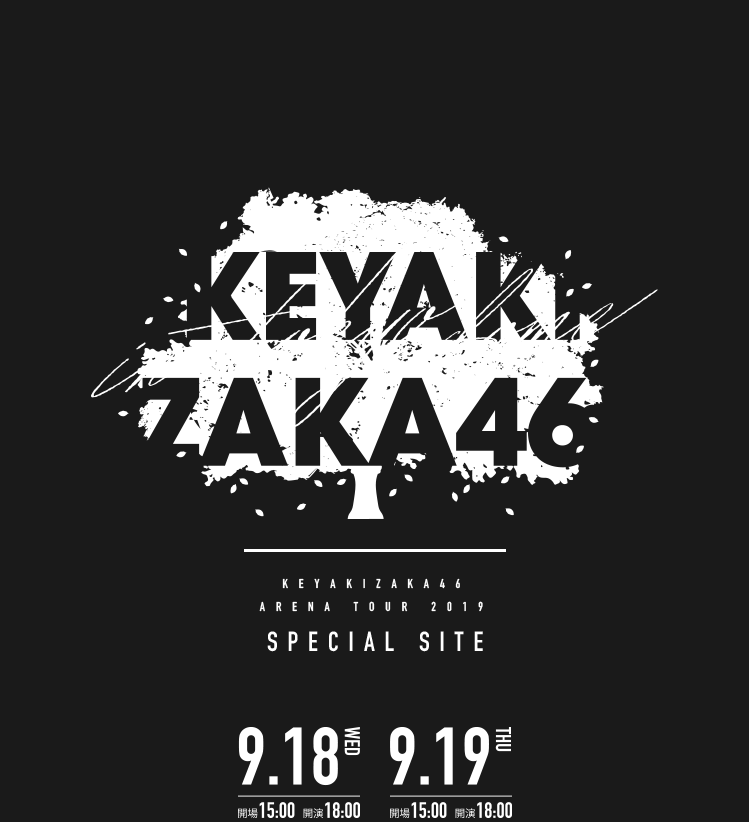 欅坂46 ARENA TOUR 2019 in TOKYO DOME SPECIAL SITE