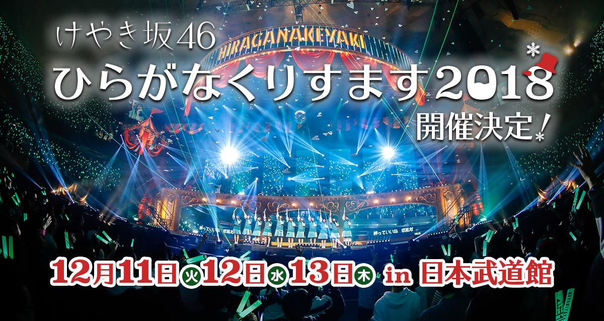 けやき坂46 Christmas Live 2018(仮)開催決定!