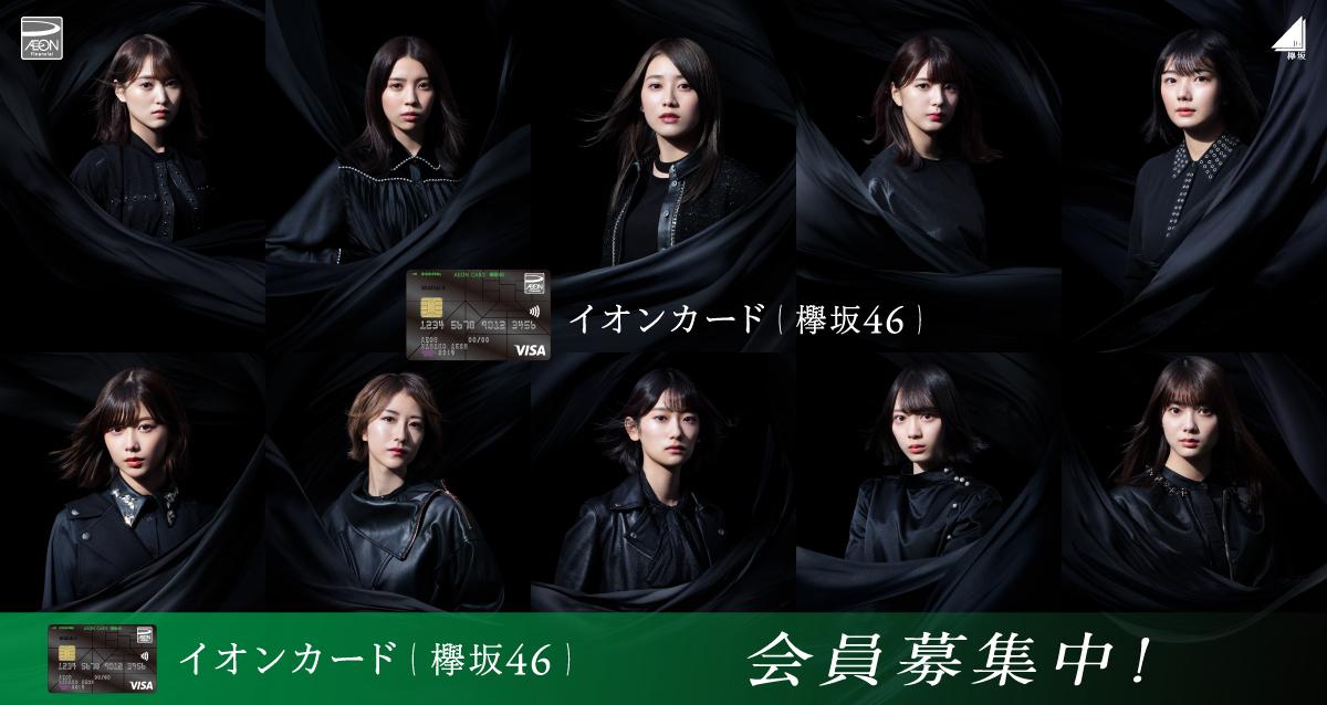 欅坂46イオンカード