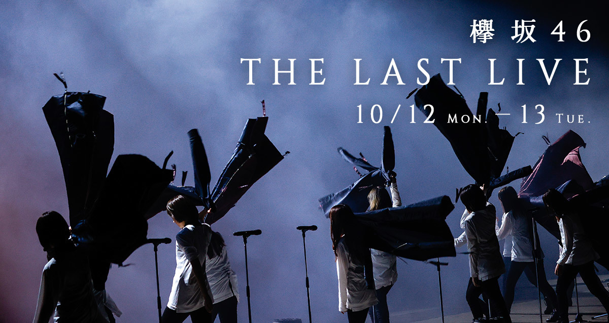 欅坂46 THE LAST LIVE 10/12 Mon.-13 Tue.