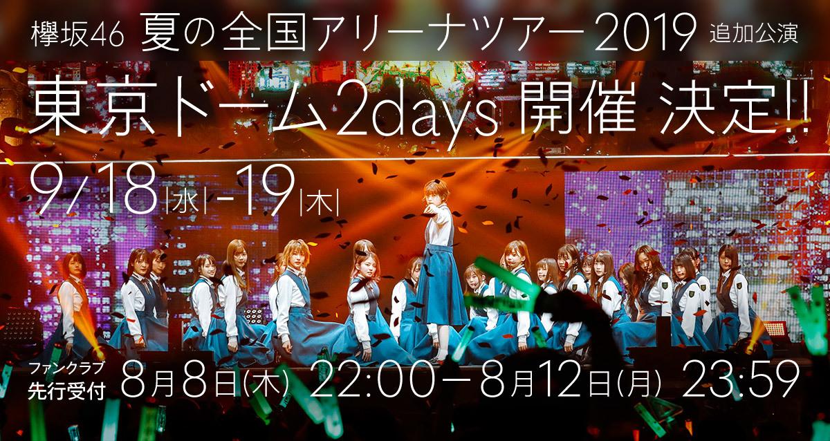 追加公演決定!!欅坂46 夏の全国アリーナツアー2019 東京ドーム公演