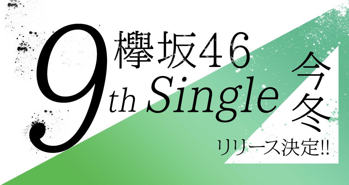 9thシングル発売告知