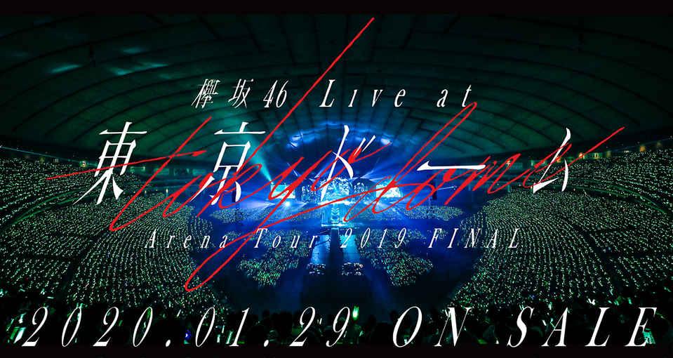 2020年1月29日(水)「欅坂46 LIVE at 東京ドーム ~ARENA TOUR