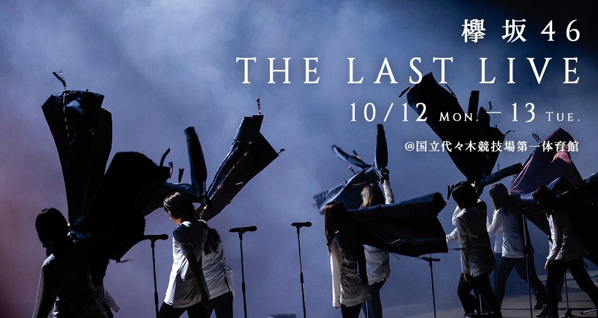 欅坂46 THE LAST LIVE 10/12 Mon.-13 Tue. @国立代々木競技場第一体育館