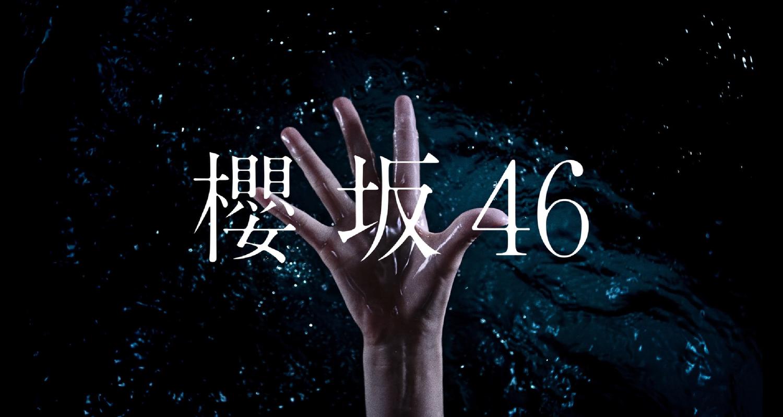 櫻坂46オフィシャルサイト