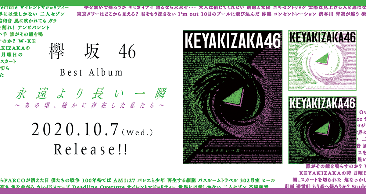 欅坂46 BEST ALBUM 2020.10.7 Wed. Release