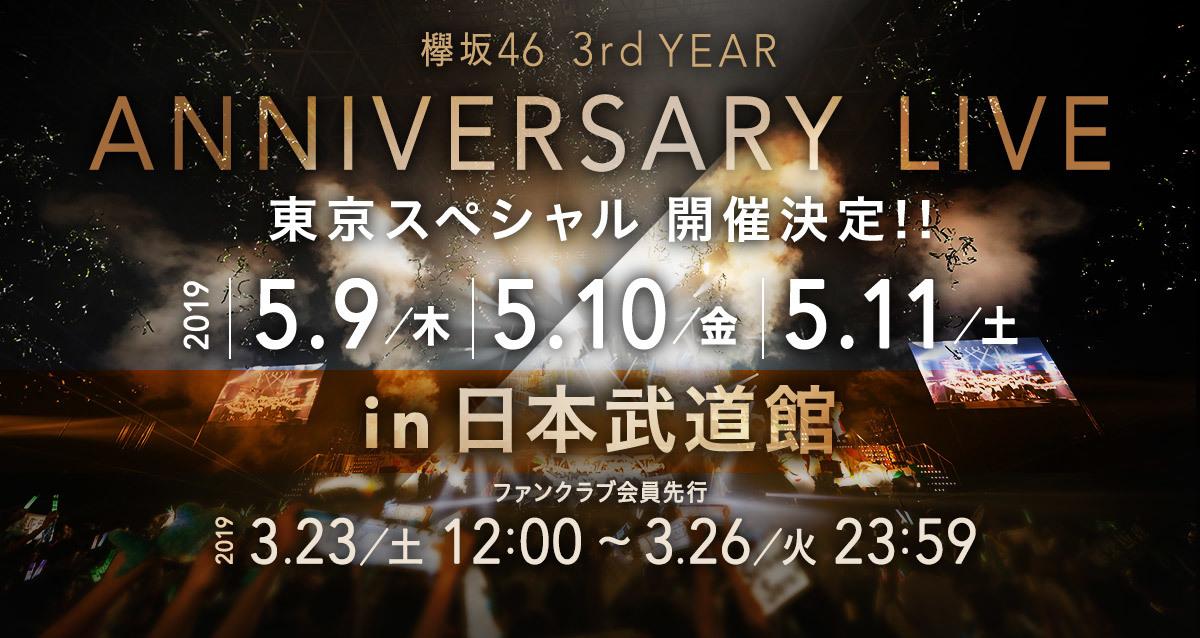 欅坂46 3rd YEAR ANNIVERSARY LIVE 東京