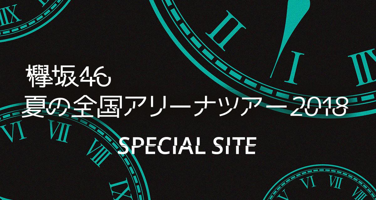 欅坂46夏の全国ツアー