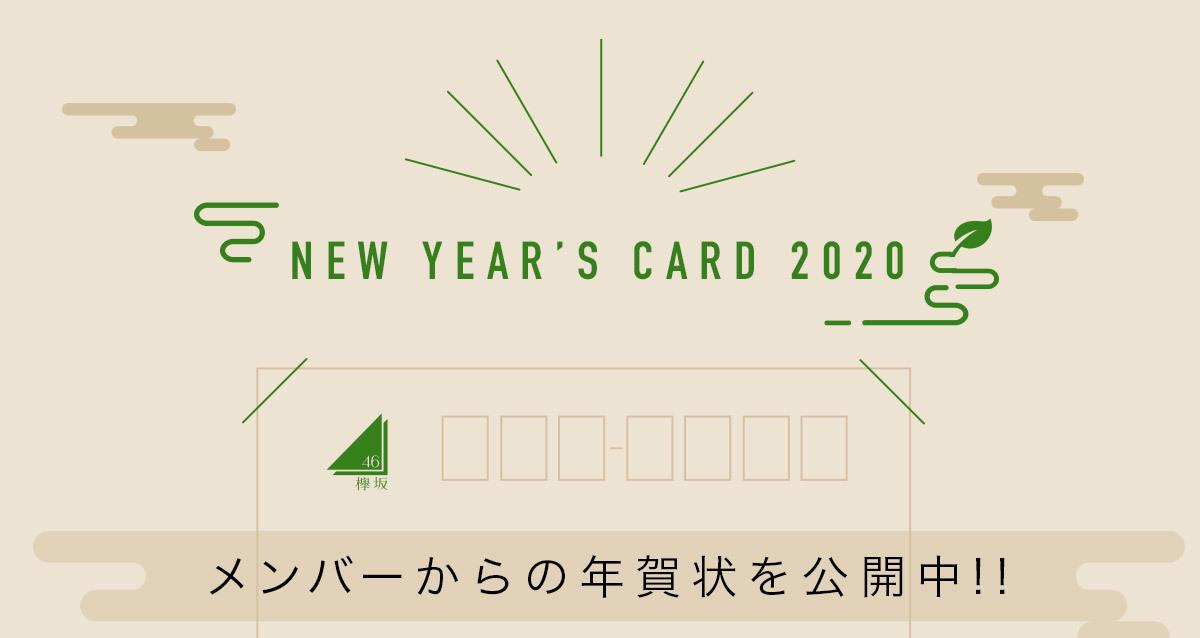 2020年元旦グリーティング特設サイト
