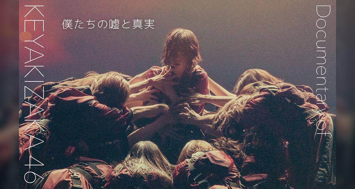 欅坂46ドキュメンタリー映画「僕たちの嘘と真実 Documentary of 欅坂46」