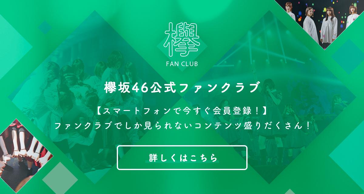 欅坂46 ファンクラブ