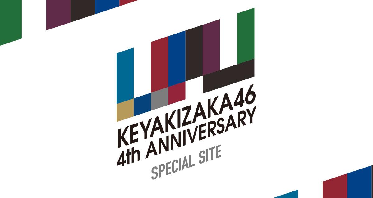 KEYAKIZAKA46 4th Anniversary Special Site