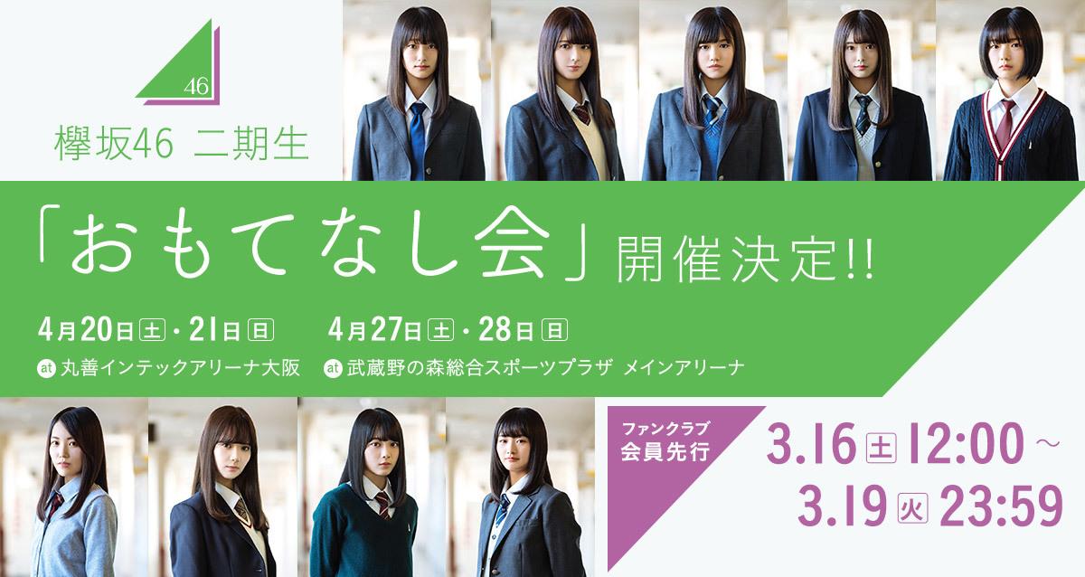 欅坂46 ⼆期⽣「おもてなし会」