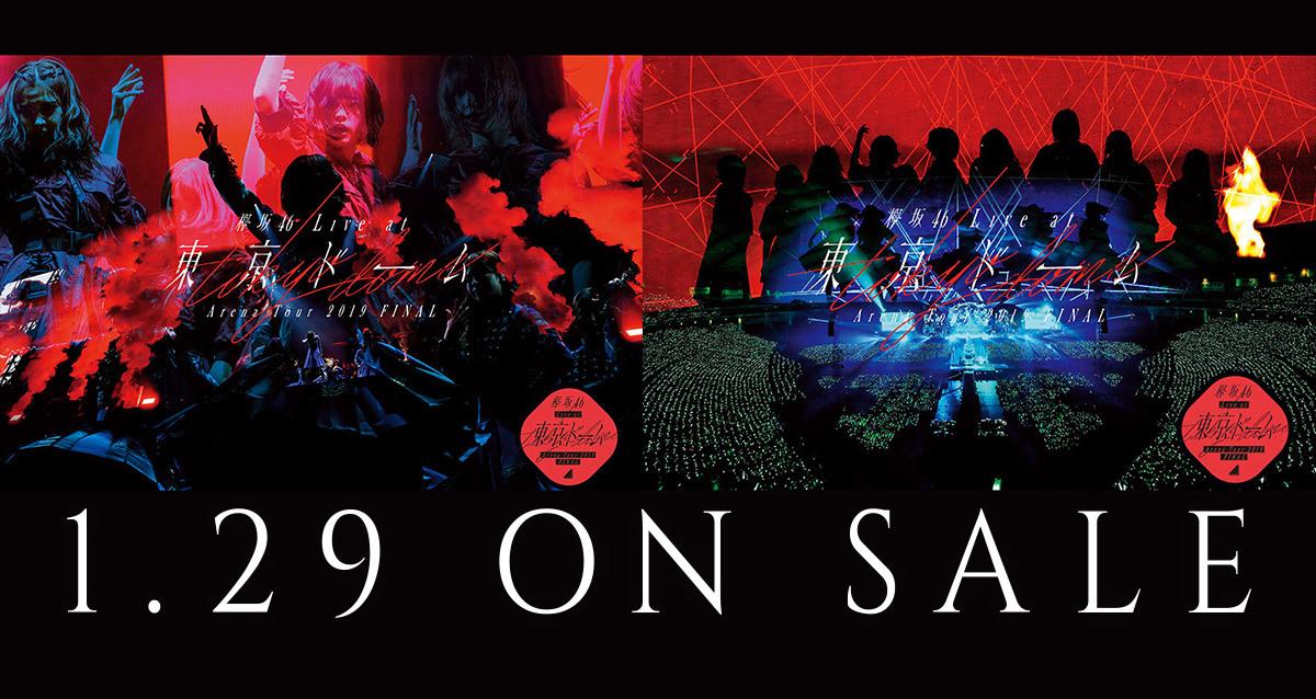 欅坂46 LIVE at 東京ドーム DVDジャケット解禁