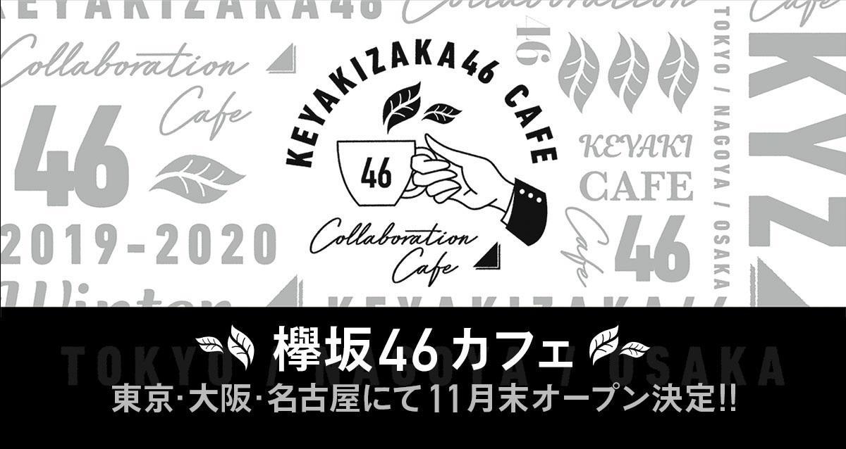 欅坂46コラボカフェ