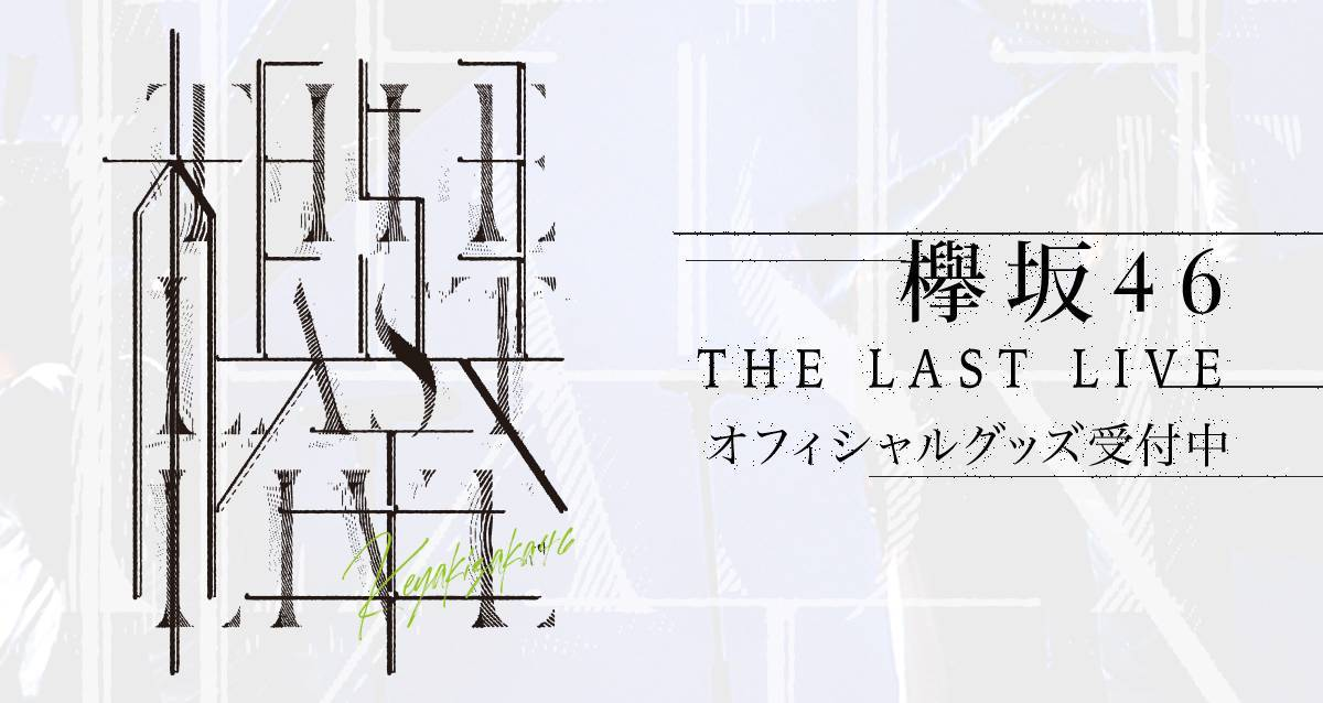 THE LAST LIVE グッズ