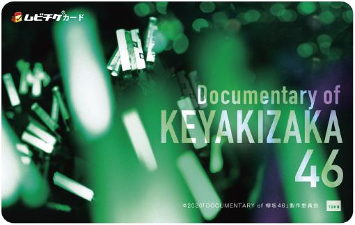 欅 坂 ドキュメンタリー