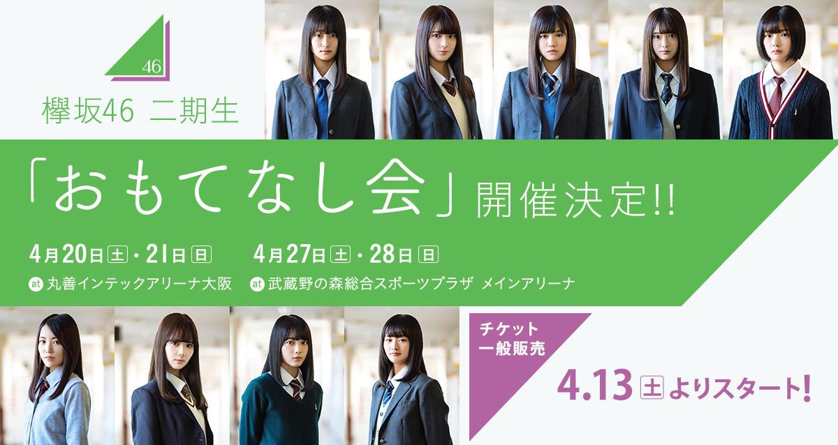 欅坂46 ⼆期⽣「おもてなし会」: チケット一般販売